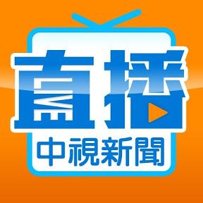 Taiwan Ctv News Live Streaming Desifreetv